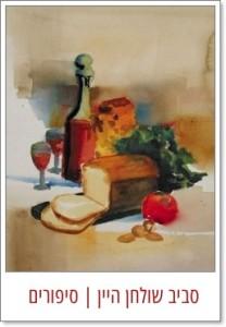 סביב שולחן היין סיפורים